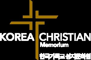 한국기독교성지문화원 투명로고