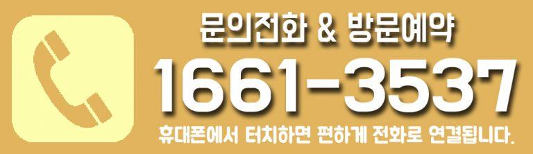 한국기독교성지문화원 대표문의전화