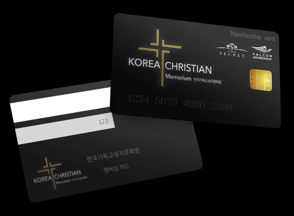 한국기독교성지문화원 멤버쉽카드