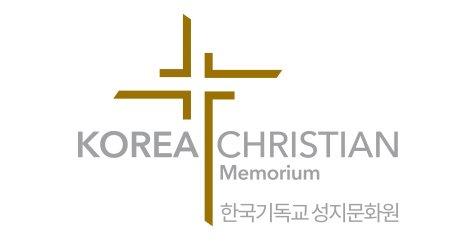한국기독교성지문화원 로고