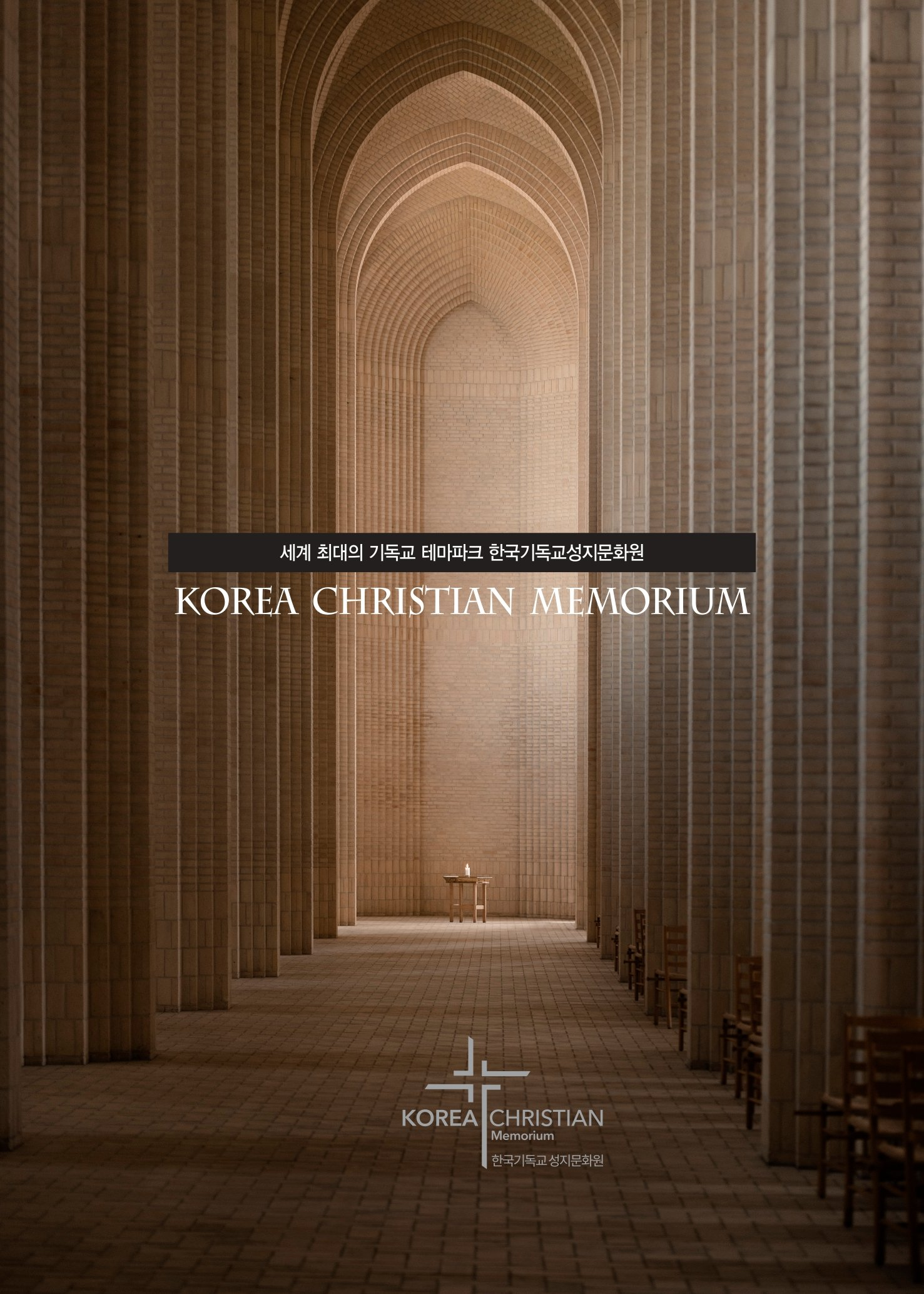 한국기독교성지문화원 홈페이지 (1)