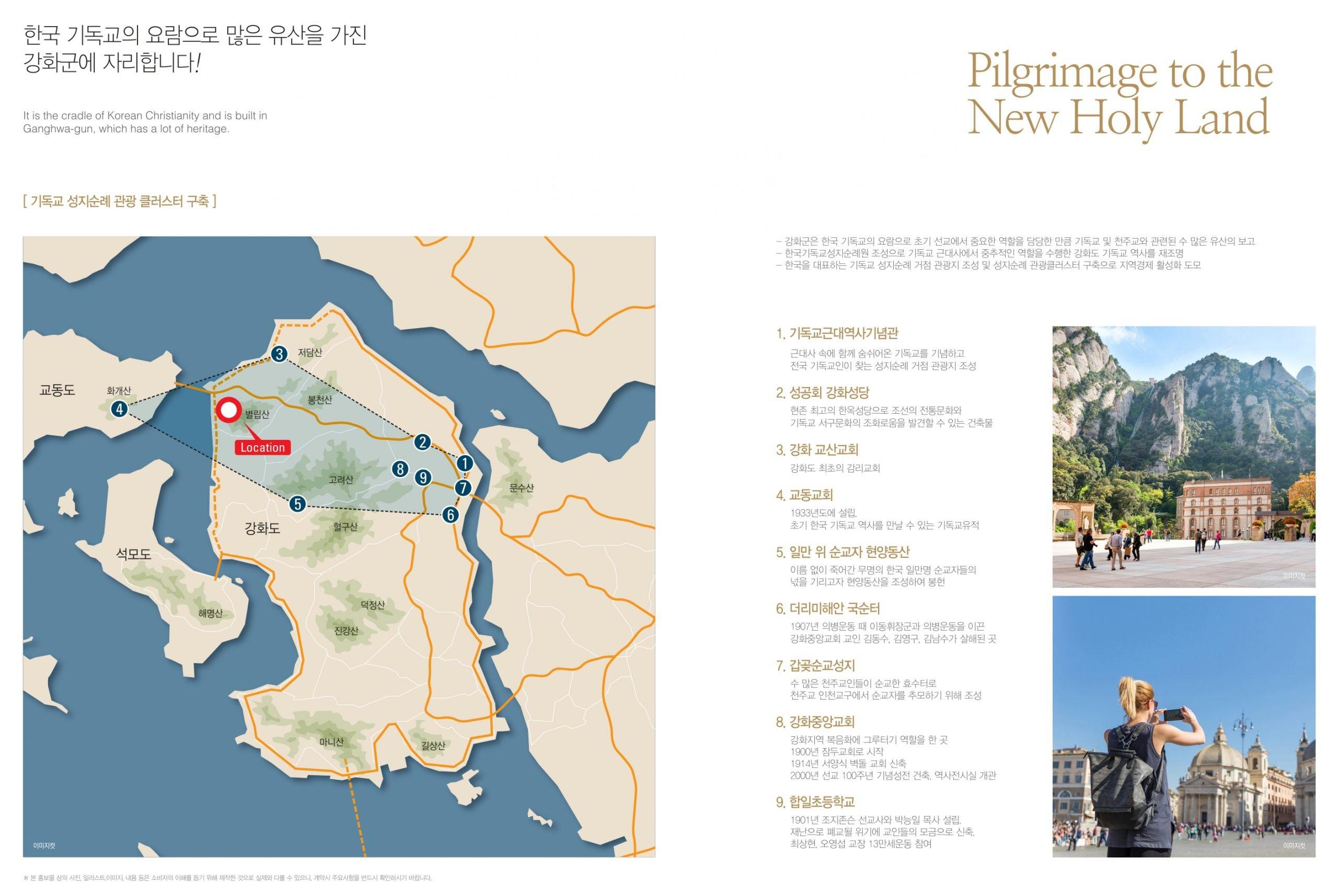 한국기독교성지문화원 홈페이지 (8)