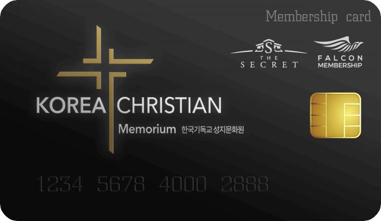 한국기독교성지문화원 멤버쉽카드 이미지