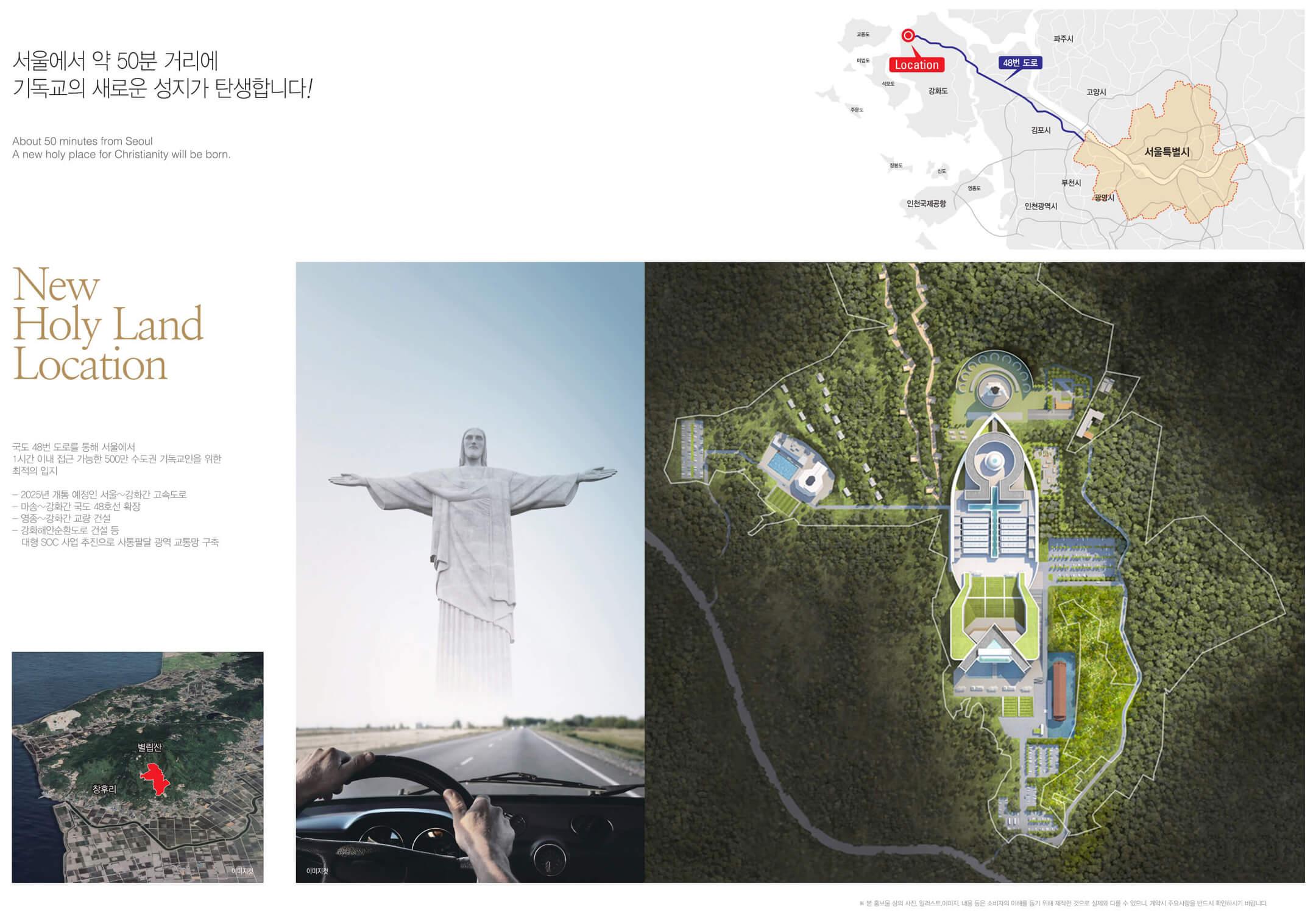 한국기독교성지문화원 홈페이지 입지환경