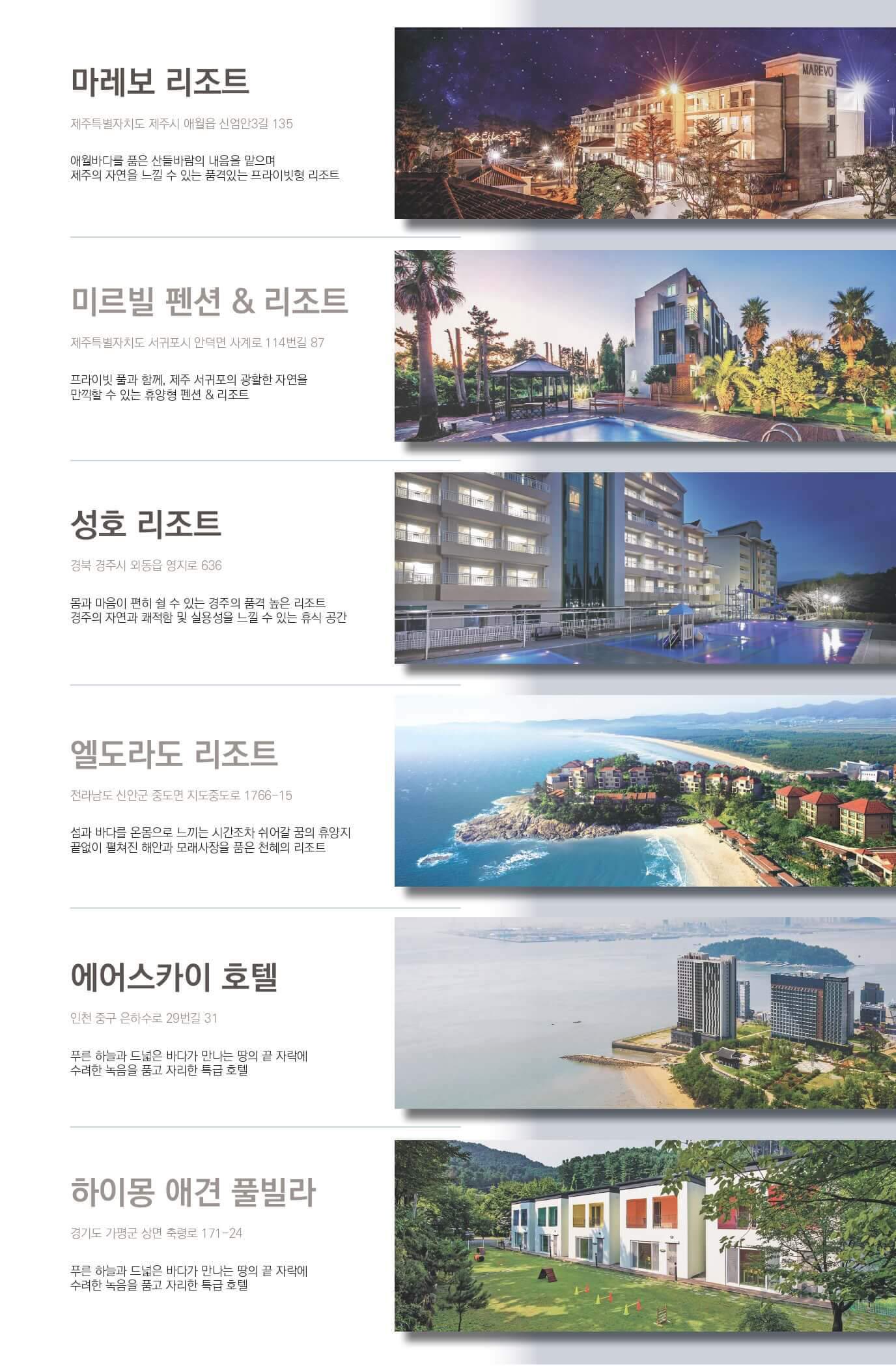 한국기독교성지문화원 멤버쉽혜택 이미지(2)