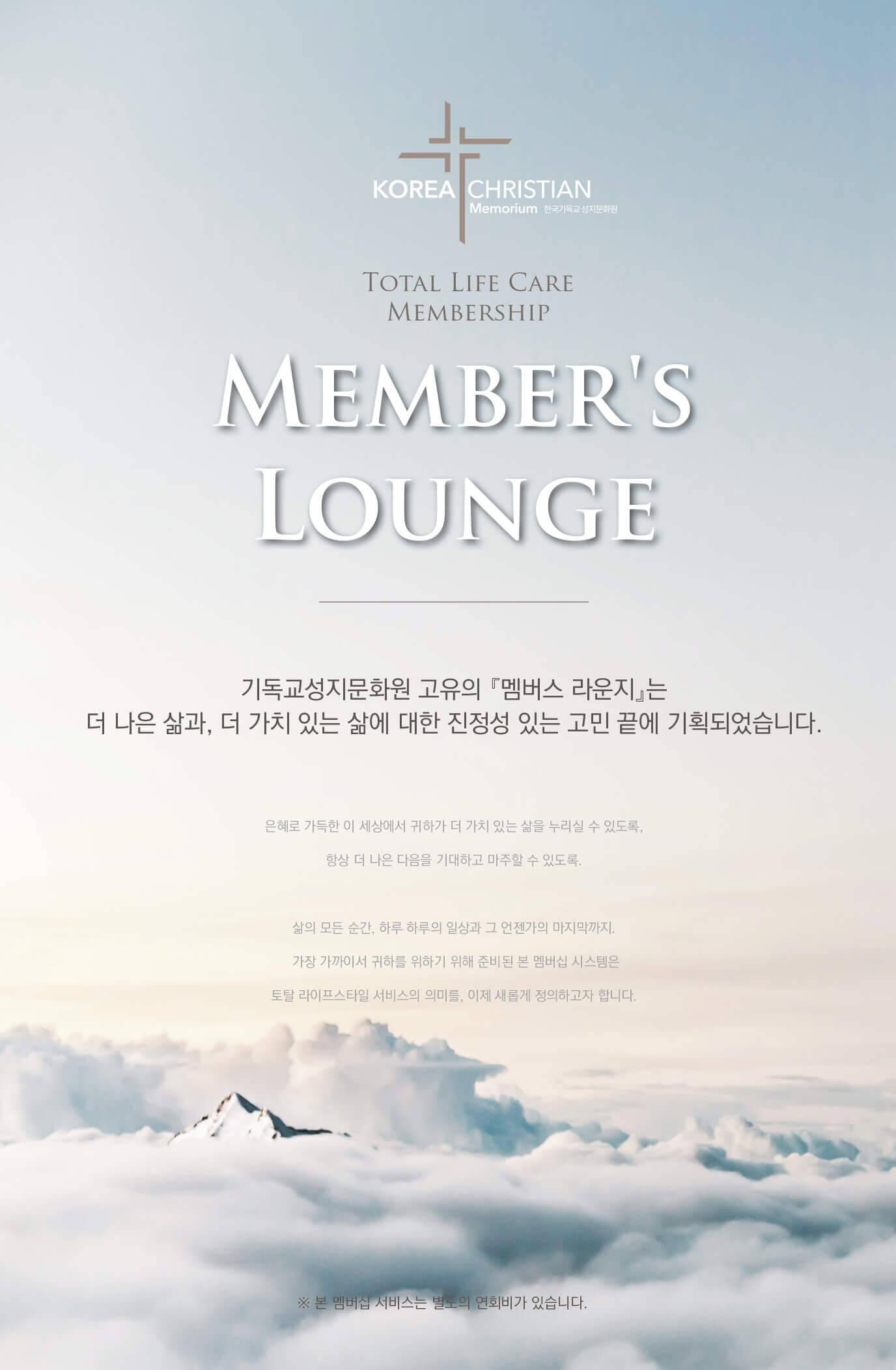 한국기독교성지문화원 멤버쉽혜택 이미지(3)