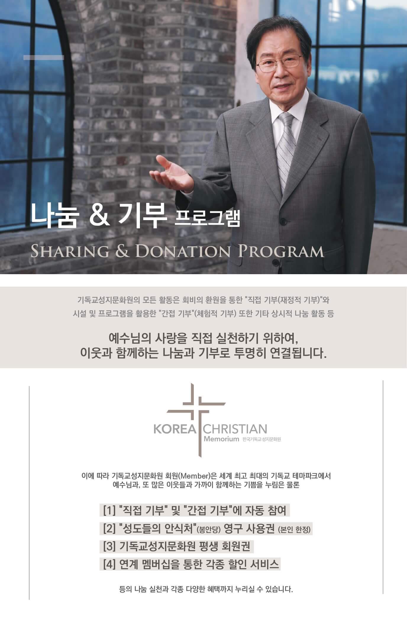 한국기독교성지문화원 멤버쉽혜택 이미지(5)