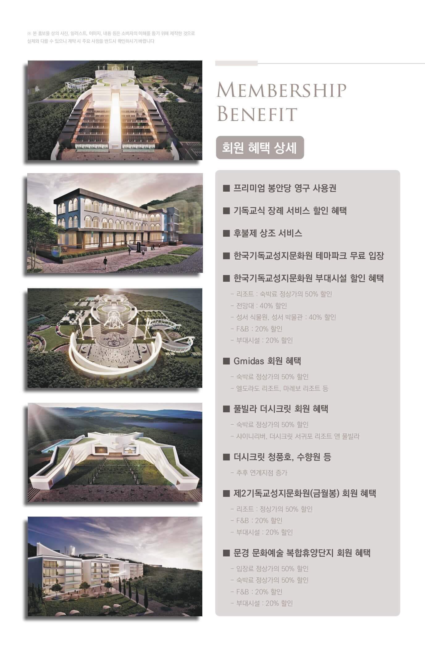 한국기독교성지문화원 멤버쉽혜택 이미지(6)