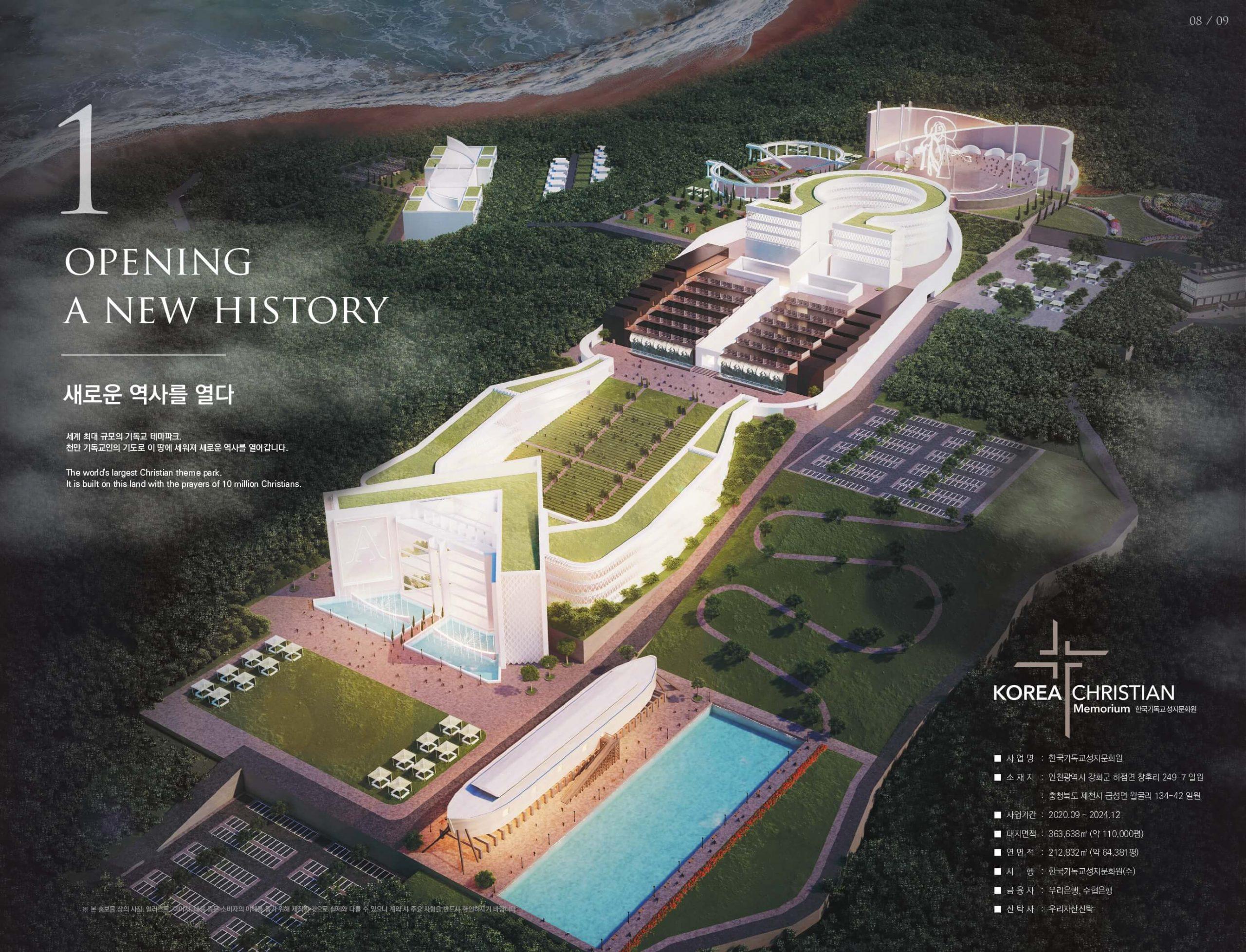 한국기독교성지문화원 홈페이지 사진 이미지 (4)